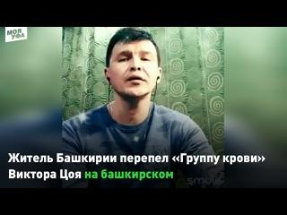 "Марсель Нажметдинов - ""Ҡан төркөмө"" (""Группа крови"")"