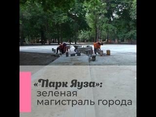 """Благоустройство """"Парка Яуза"""""""
