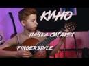 Кино - пачка сигарет на гитаре вступление Fingerstyle Никита Бушуев