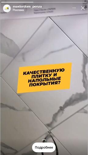 456 000 рублей в магазине «Мастер Дом» с помощью таргетированной рекламы, изображение №6