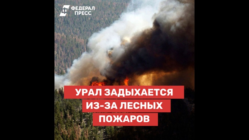 Урал задыхается из за лесных пожаров
