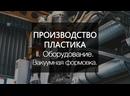 Производство пластиковых элементов для станков СТОРМ вакуумная формовка