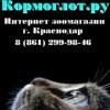 Кормоглот.ру - интернет зоомагазин в Краснодаре!
