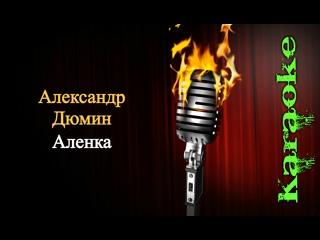 Александр Дюмин - Аленка ( караоке )