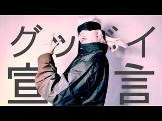 ~【呪術廻戦】五条悟がグッバイ宣言【踊ってみた】オリジナル振り付け - Niconico Video sm38646022