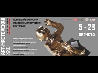 Презентация выставки Всероссийского форума молодежных творческих мастерских «АРТ-МАСТЕРСКАЯ XXI»