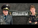 Солдаты - 3 сезон 1 серия
