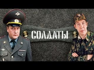 Солдаты - 4 сезон 14, 15 серии
