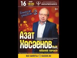 Азат Хусаинов- авторский вечер, 2019 (1 часть)