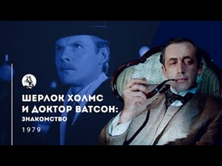 Приключения Шерлока Холмса и доктора Ватсона в HD. Серия 1. Знакомство.