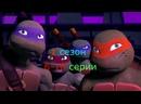 Черепашки-ниндзя 2012 1 сезон 6-10 серии