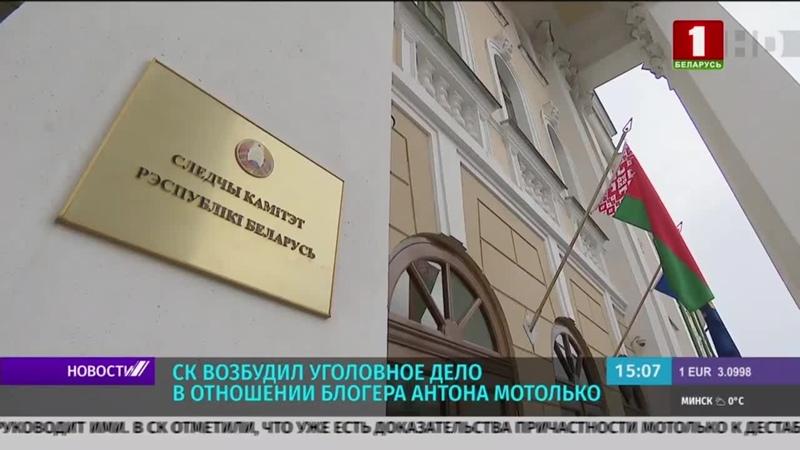 Блогер Мотолько будет объявлен в межгосударственный розыск в ближайшее