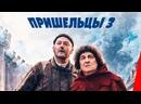Пришельцы 3 Взятие Бастилии 216 Обзор фильма