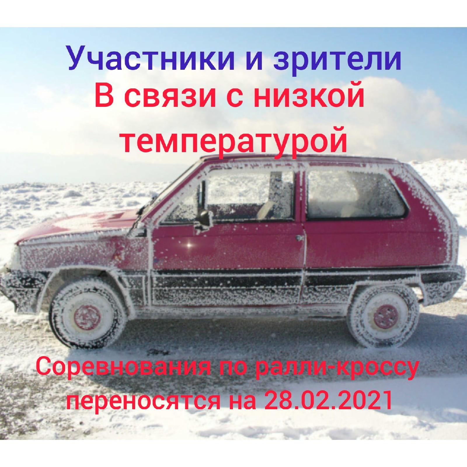 Открытый кубок Еманжелинского муниципального района по ралли-кроссу, посвященный 90-летию Еманжелинска