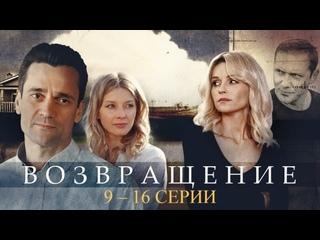 Возвращение 9-16 серия (2020) HD
