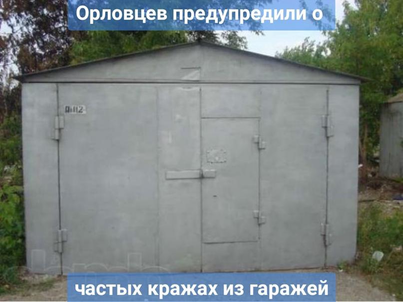 Орловцев предупредили о частых кражах из гаражей
