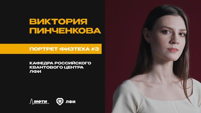 Портрет Физтеха Виктория Пинченкова ЛФИ