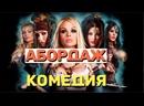 Шикарная комедия смеялся с первой минуты - АБОРДАЖ Русские комедии 2021 новинки