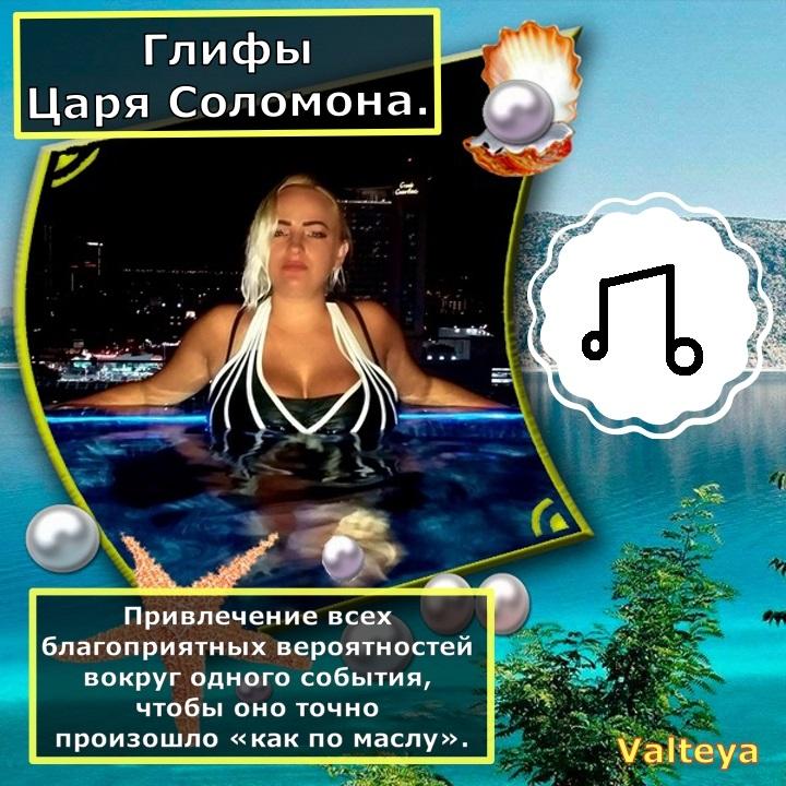 глиф - Online Школа Магии Елены Руденко ( беЗоплатное обучение ). - Страница 5 0bW_C2p4nDk