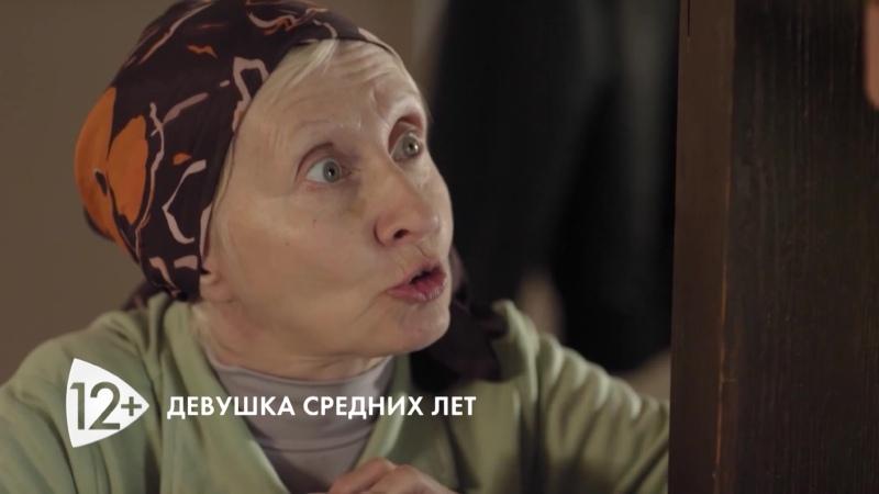 Сериал Девушка средних лет