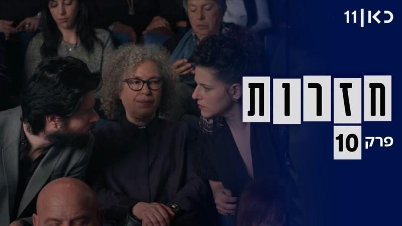 Репетиции  חזרות Chazarot Израильский сериал 2020 Серия 10 Русские субтитры
