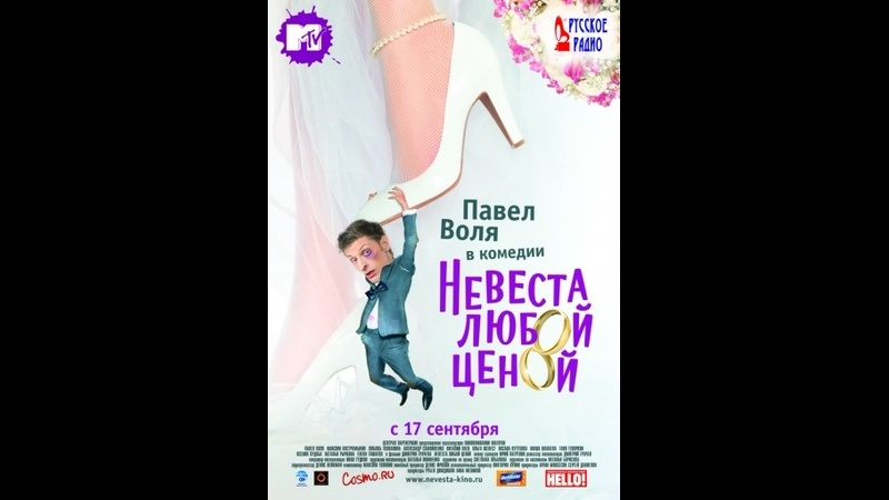 Невеста любой ценой 2009 режиссер Дмитрий Грачев