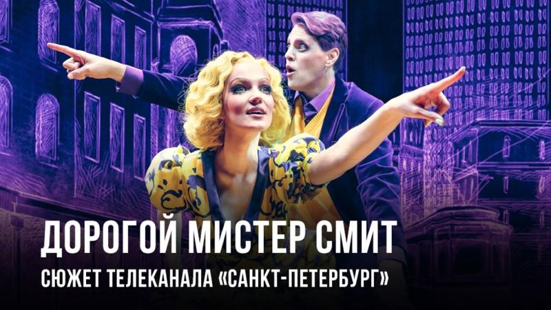 Сюжет о мюзикле Дорогой мистер Сми на телеканале Санкт Петербург