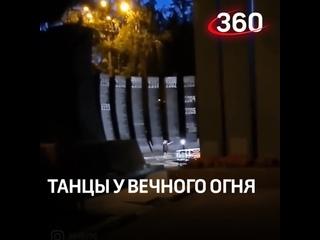 Снимали для TikTok у Вечного огня в Екатеринбурге