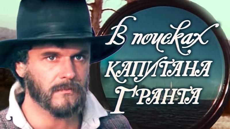 Х ф В поисках капитана Гранта По следам капитана Гранта 7 серия 1985