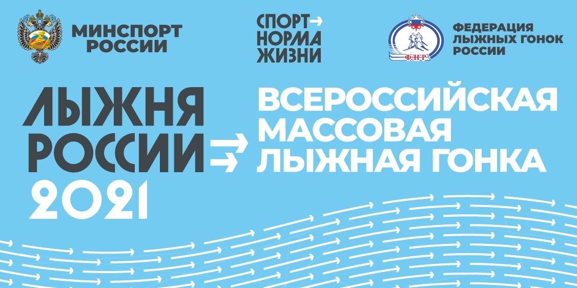 """""""Лыжня России 2021"""" пройдет в новом формате"""
