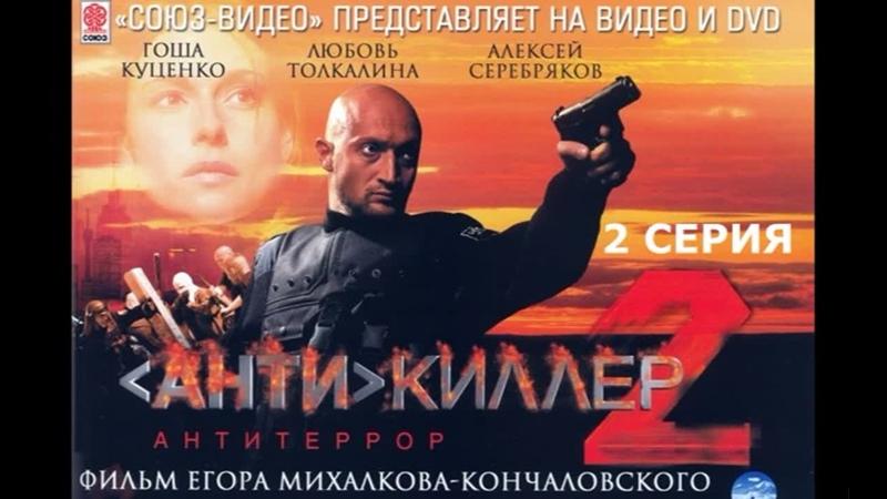 АНТИ КИЛЛЕР 2 (телевизионная версия TV [169] 2003, 2 серия) DVDRip