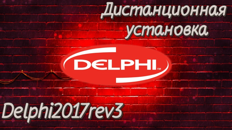 Дистанционная установка DELPHI 2017 Rev 3 vFiNaL для сканера Delphi DS150E