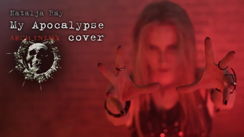 Natalja Ray My Apocalypse Arch Enemy vocal cover ft Ramil Dautov Roman Mogilner