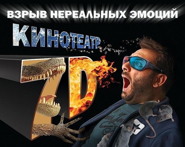 Планета Эмоций, Запорожье, Украина