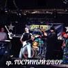 ГОСТИНЫЙ ДВОР  Питерская рок-группа