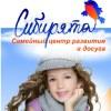 "Семейный центр развития и досуга ""Сибирята"""