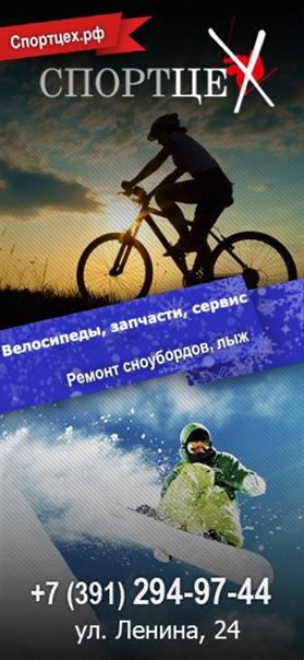 СПОРТЦЕХ 24: Велосипеды, сноуборды/лыжи. | группа