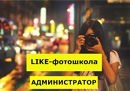 Фотоальбом Лайк Фотошколы