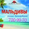 """Туристическая фирма """"Amara Travel"""""""