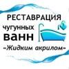 """Реставрация ванн """"Наливным акрилом"""" в Томске."""