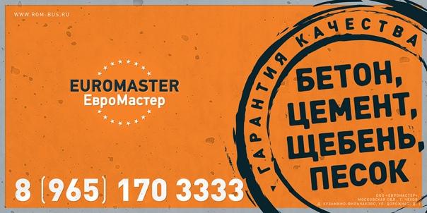 евромастер бетон чехов