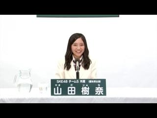 SKE48 Team S - Yamada Juna