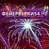 Фейерверки54 САЛЮТЫ и ФЕЙЕРВЕРКИ в НОВОСИБИРСКЕ