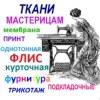 Мембранные и курточные ткани мастерицам Новосиби