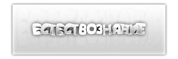 gdz.ru/estestvoznanie/