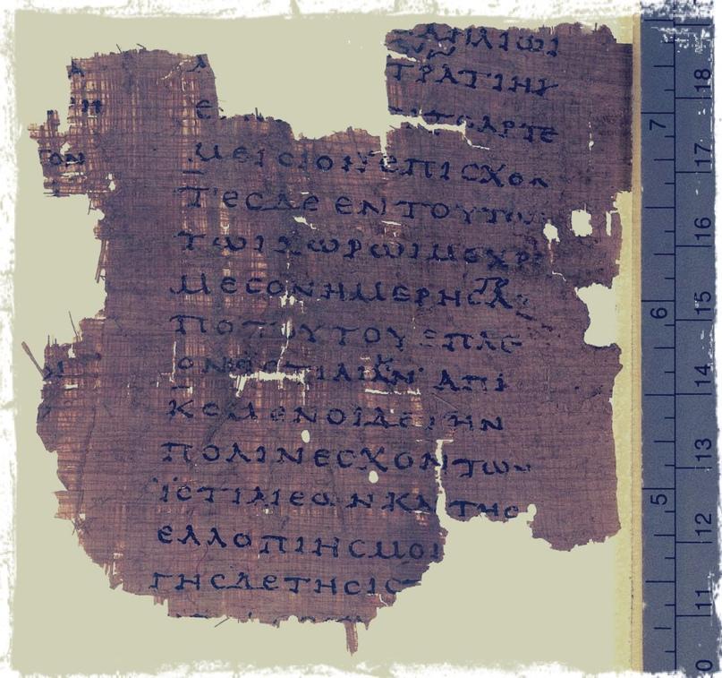 Фрагмент «Истории». Оксиринхский папирус №2099, начало II в. н.э.