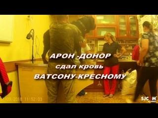 АРОН-ДОНОР