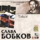 Слава Бобков - Живая вода