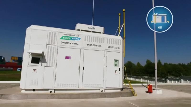 Модуль КПГ «Газпром»   EcoGas