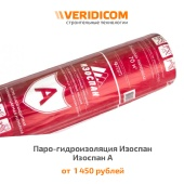 Изоспан A Ветро-влагозащитная мембрана